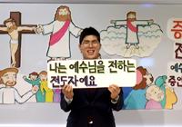 설교자 정민교 강도사
