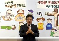 설교자 남동우 목사